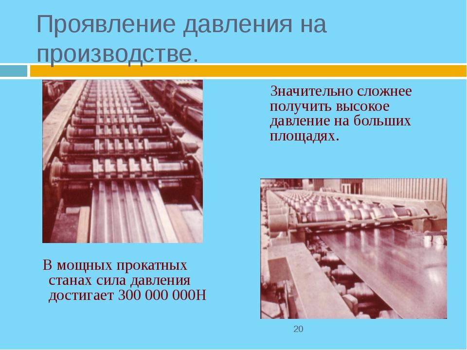 * Проявление давления на производстве. В мощных прокатных станах сила давлени...