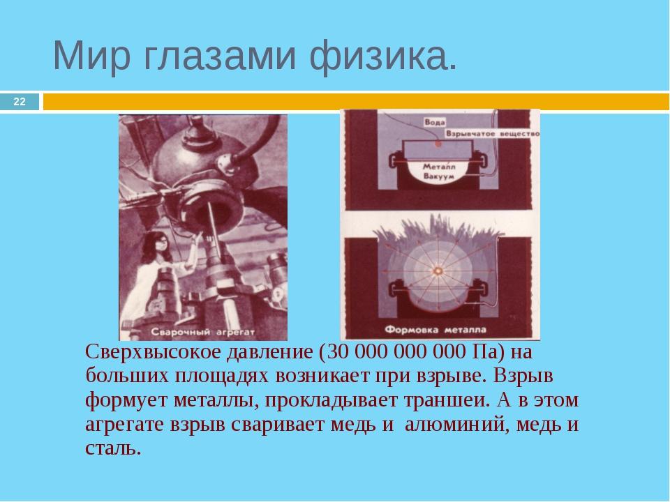 * Мир глазами физика. Сверхвысокое давление (30 000 000 000 Па) на больших п...
