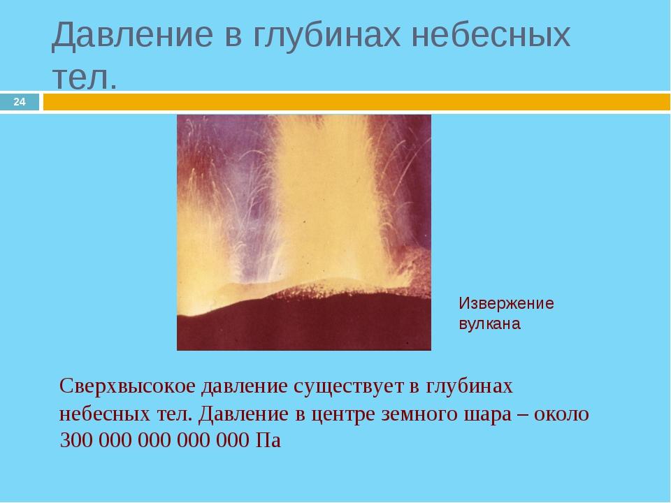 * Давление в глубинах небесных тел. Сверхвысокое давление существует в глуби...