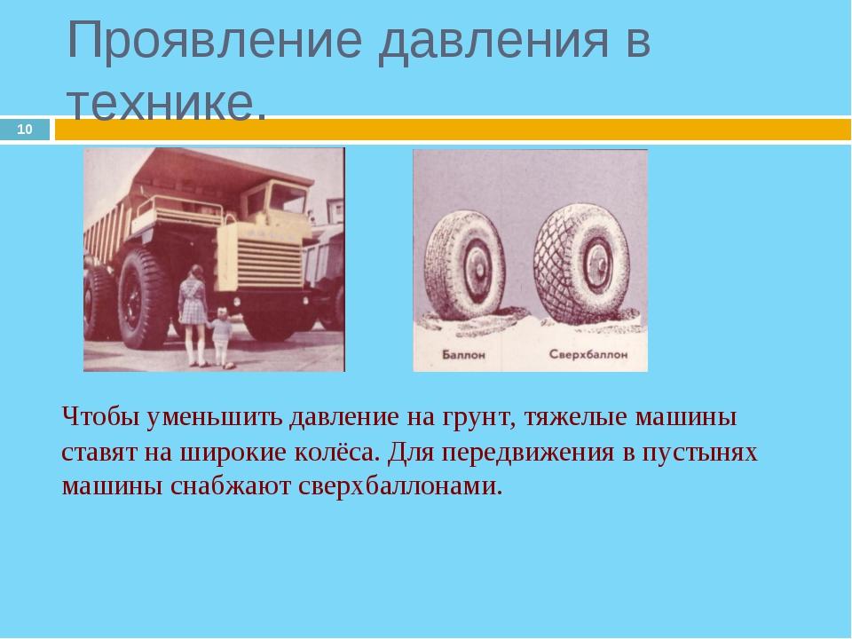 * Чтобы уменьшить давление на грунт, тяжелые машины ставят на широкие колёса...