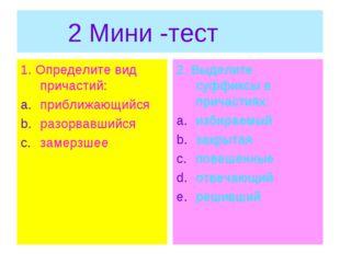 2 Мини -тест 1. Определите вид причастий: приближающийся разорвавшийся замер