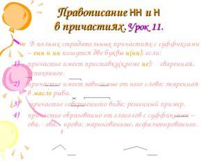 Правописание нн и н в причастиях. Урок 11. В полных страдательных причастиях