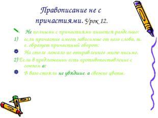 Правописание не с причастиями. Урок 12. Не полными с причастиями пишется разд