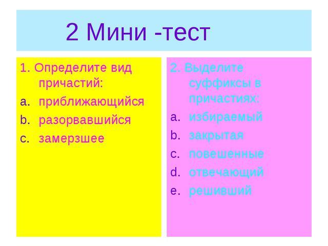 2 Мини -тест 1. Определите вид причастий: приближающийся разорвавшийся замер...