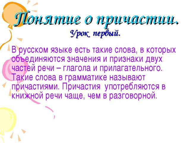 Понятие о причастии. Урок первый. В русском языке есть такие слова, в которых...