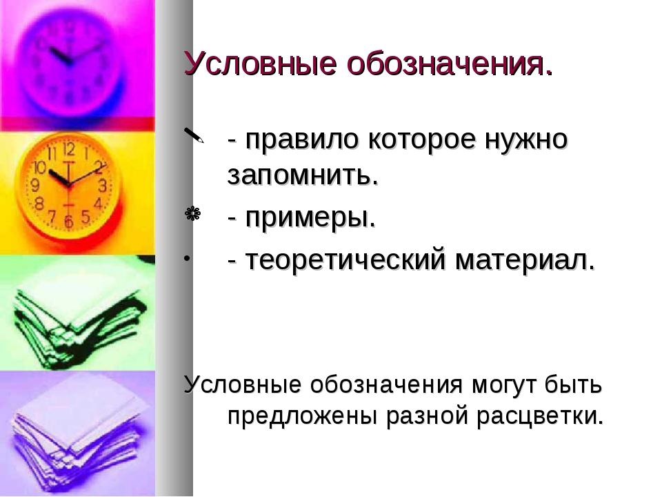 Условные обозначения. - правило которое нужно запомнить. - примеры. - теорети...