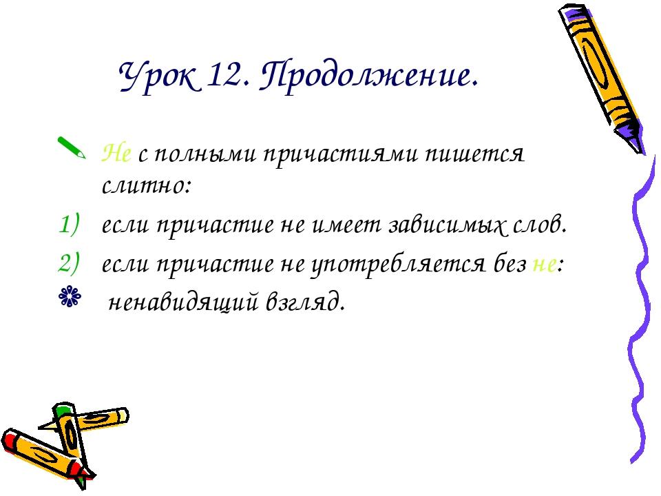 Урок 12. Продолжение. Не с полными причастиями пишется слитно: если причастие...