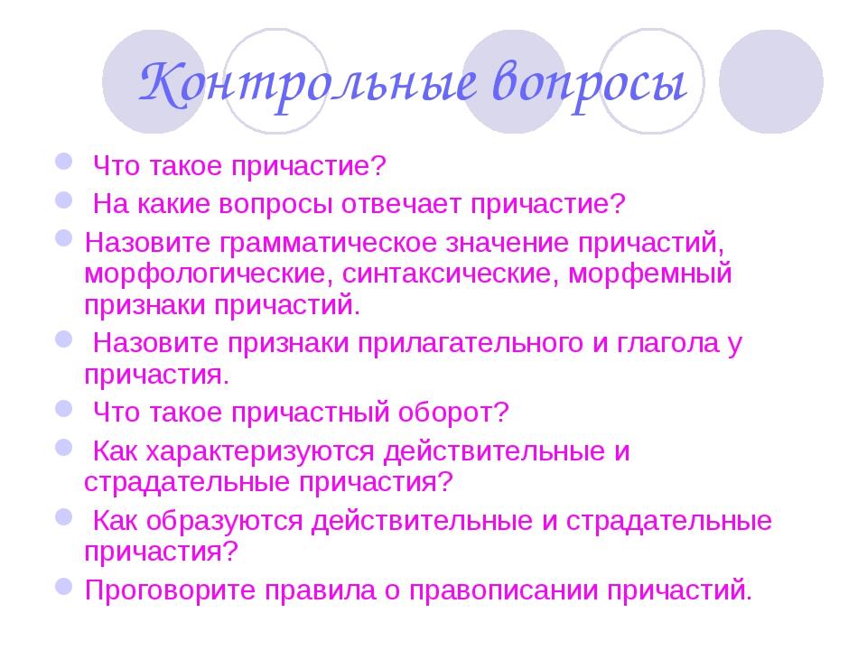 Контрольные вопросы Что такое причастие? На какие вопросы отвечает причастие...