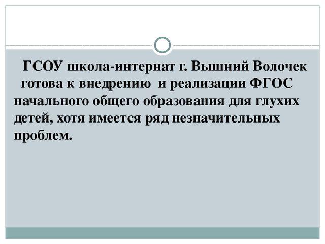 ГСОУ школа-интернат г. Вышний Волочек готова к внедрению и реализации ФГОС н...