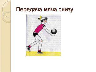 Передача мяча снизу