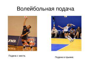 Волейбольная подача Подача с места. Подача в прыжке.