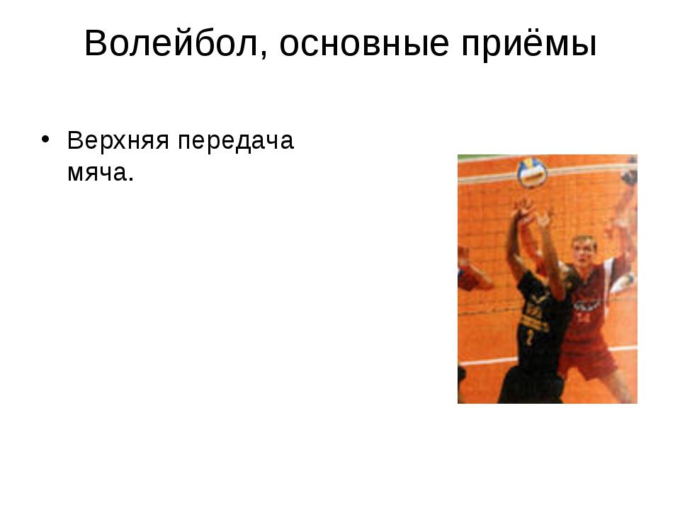 Волейбол, основные приёмы Верхняя передача мяча.