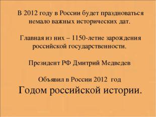 В 2012 году в России будет праздноваться немало важных исторических дат. Глав