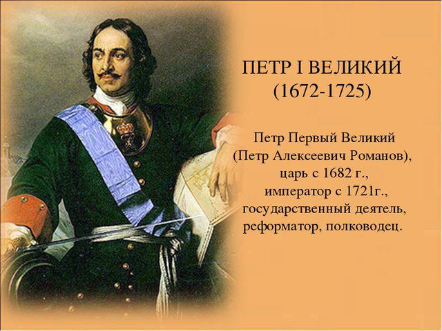 ПЕТР I ВЕЛИКИЙ (1672-1725) Петр Первый Великий (Петр Алексеевич Романов), цар...