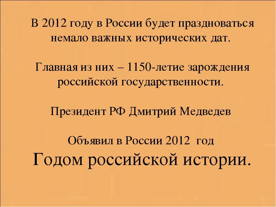 В 2012 году в России будет праздноваться немало важных исторических дат. Глав...