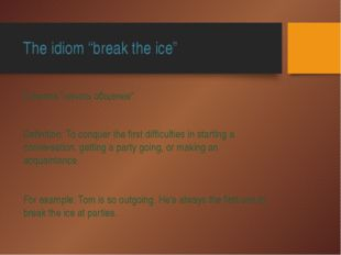 """The idiom """"break the ice"""" It means """"начать общение"""". Definition: To conquer t"""