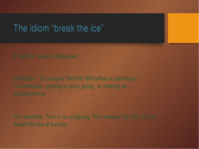 """The idiom """"break the ice"""" It means """"начать общение"""". Definition: To conquer t..."""