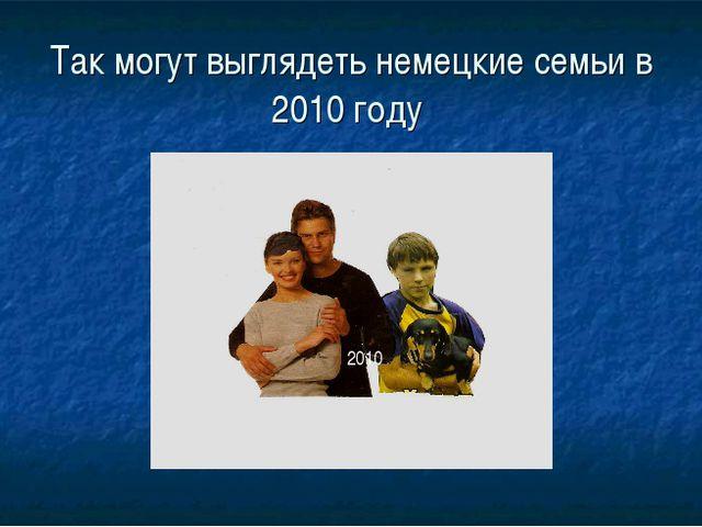 Так могут выглядеть немецкие семьи в 2010 году 2010