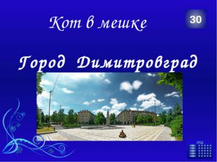 Природа родного края 40 Назовите полезные ископаемые Ульяновской области? Мин