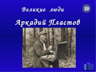 Великие люди Николай Михайлович Карамзин 30 Категория Ваш ответ