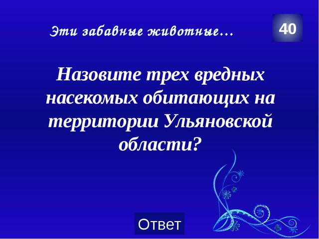 Для Куйбышевского водохранилища характерно цветение «цветение воды»,объясните...