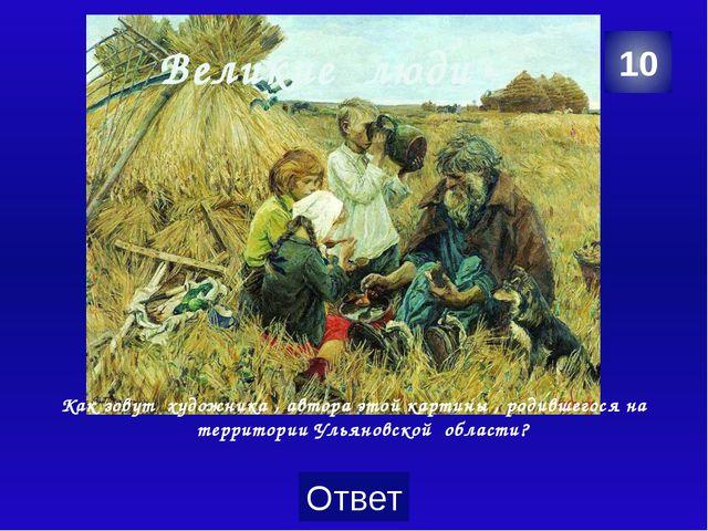Великие люди Богдан Хитрово 20 Категория Ваш ответ