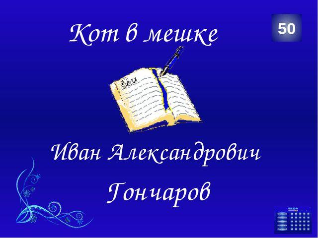 Дружба народов Мордва 50 Категория Ваш ответ