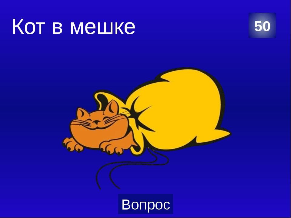 Дружба народов Татары 30 Категория Ваш ответ