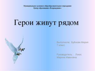 Муниципальное казенное общеобразовательное учреждение Центр образования «Возр