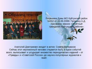 Анатолий Дмитриевич входит в актив Совета Ветеранов Сейчас этот неугомонный