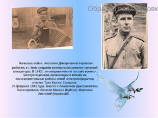 Началась война. Анатолия Дмитриевича перевели работать в г.Зима старшим монт