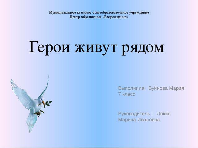 Муниципальное казенное общеобразовательное учреждение Центр образования «Возр...
