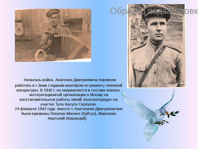Началась война. Анатолия Дмитриевича перевели работать в г.Зима старшим монт...