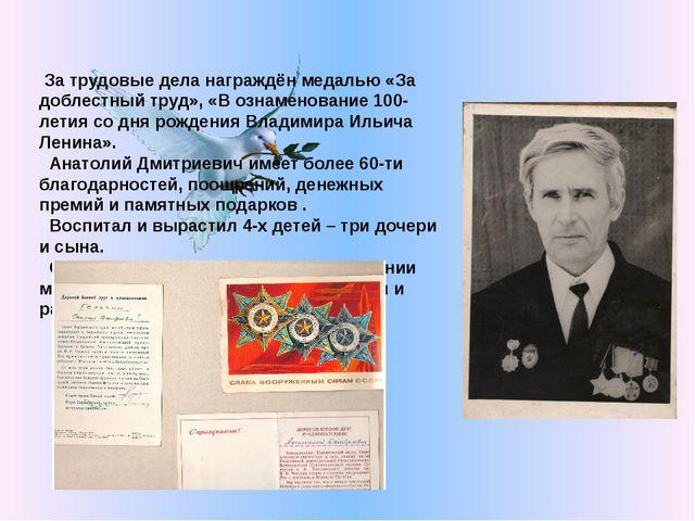 За трудовые дела награждён медалью «За доблестный труд», «В ознаменование 10...