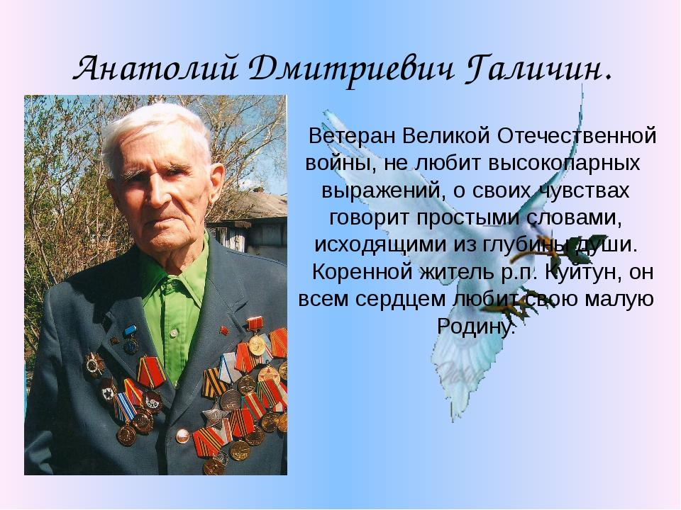 Анатолий Дмитриевич Галичин. Ветеран Великой Отечественной войны, не любит вы...