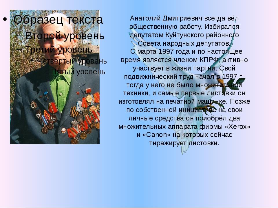 Анатолий Дмитриевич всегда вёл общественную работу. Избирался депутатом Куйту...