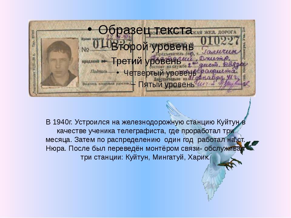 В 1940г. Устроился на железнодорожную станцию Куйтун в качестве ученика телег...