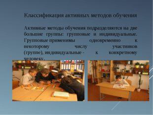 Классификация активных методов обучения Активные методы обучения подразделяют