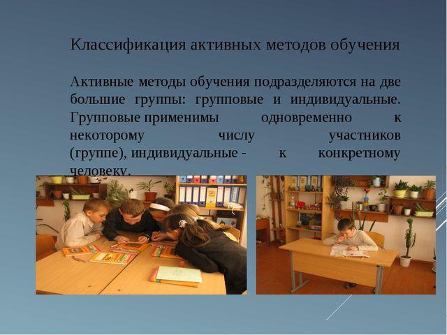 Классификация активных методов обучения Активные методы обучения подразделяют...