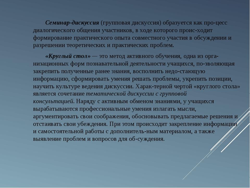 Семинар-дискуссия(групповая дискуссия) образуется как процесс диалогическог...