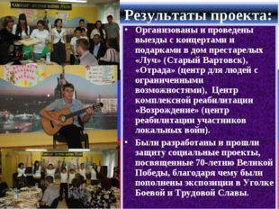 Организованы и проведены выезды с концертами и подарками в дом престарелых «Л