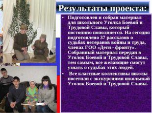 Подготовлен и собран материал для школьного Уголка Боевой и Трудовой Славы, к