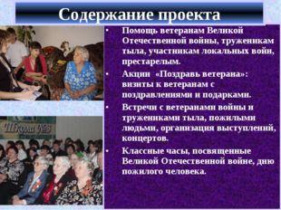Помощь ветеранам Великой Отечественной войны, труженикам тыла, участникам лок