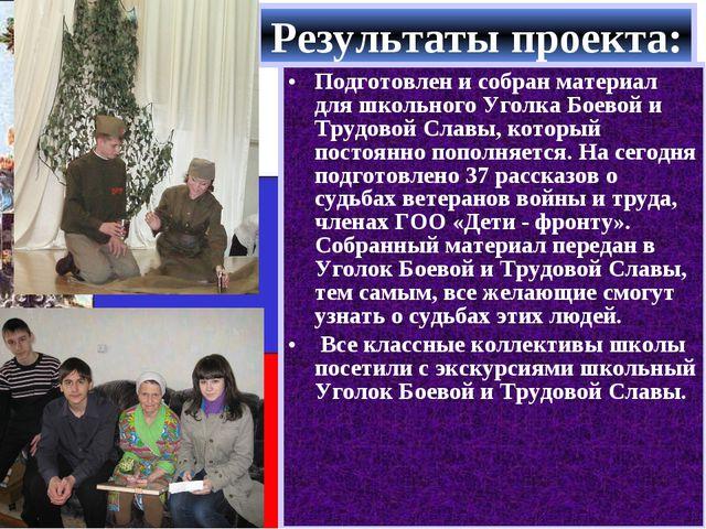 Подготовлен и собран материал для школьного Уголка Боевой и Трудовой Славы, к...