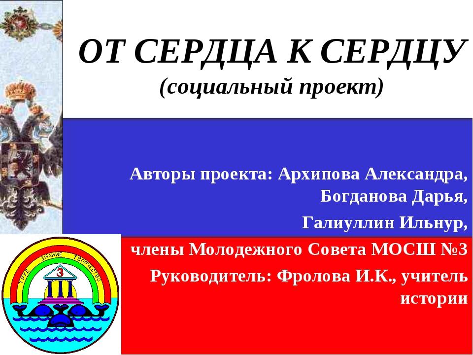 ОТ СЕРДЦА К СЕРДЦУ (социальный проект) Авторы проекта: Архипова Александра, Б...