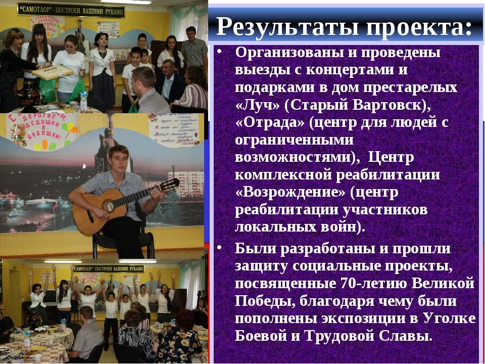 Организованы и проведены выезды с концертами и подарками в дом престарелых «Л...