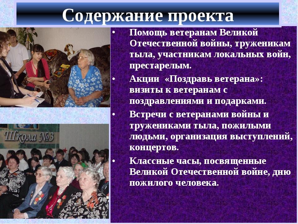 Помощь ветеранам Великой Отечественной войны, труженикам тыла, участникам лок...