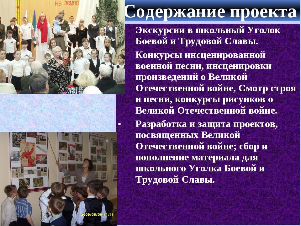 Экскурсии в школьный Уголок Боевой и Трудовой Славы. Конкурсы инсценированной...