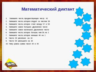 88 49 38 39 30 10 99 58 60 40 Математический диктант Запишите число, предшес