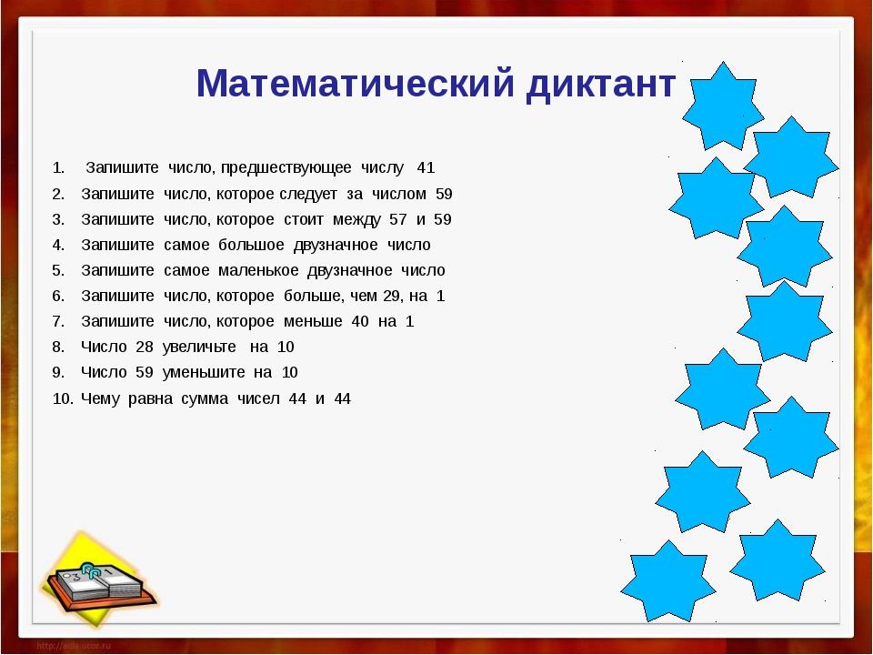 88 49 38 39 30 10 99 58 60 40 Математический диктант Запишите число, предшес...
